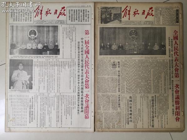 解放日报1954年9月16日和解放日报1954年9月29日,第一届全国人大开幕,闭幕,两份合售,套红,版面全