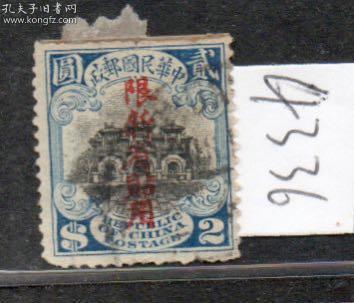 (4336)常88北京一版帆船2元限新省贴用信销