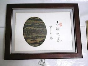草花石(原生石纹) /   2003年装框