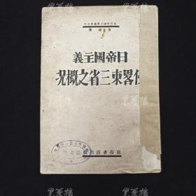 """【抗战史料】1931年出版 昆仑书店发行 童瑜著《日本帝国主义侵略东三省之概况》平装一册(收""""日本帝国主义所扮的角色""""""""东北的价值估计""""等内容)HXTX315179"""