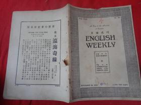民国周刊《英语周刊》民国19年11月22日,1册全,周由廑编,商务印书馆,16开,品好如图。