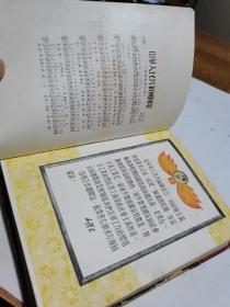 50年代奖给先进生产者的一本多图日记本,品如图