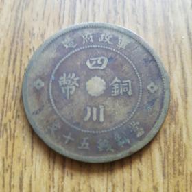 四川铜币当五十文背汉 军政府造 民国元年 保真包老