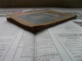 民国四年初版《清慈禧太后画像记》一册全。