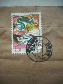1979年 T43邮票(信销票)《西游记·芭蕉扇》   附实寄封