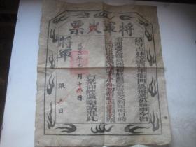 咸丰二年镇守吉林等将军----【将军火票】一大张。