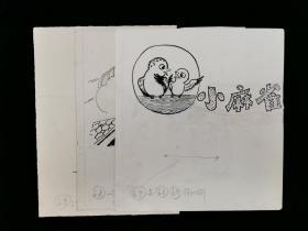 插画家 晓晨 手绘插画原稿《小麻雀》三张 附出版物图片(著录于1978年《儿童文学》第五期P183-P186)HXTX314630