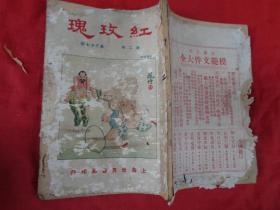 民国平装书《红玫瑰》民国15年,1册(第2卷第37号),世界书局,32开,厚0.6cm,品好如图。