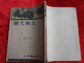 民国平装书《北新文选》民国,1册全,上海北新书局,厚1cm,品好如图。