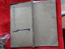 老拓本《黄观云太史真迹》清,1厚册全,大开本,40面,品相保持完好如图。