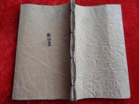 线装书《增像全图三国演义》清,1册(94回----101回),白纸精印,品如图。
