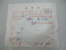 民国 1942年老北京资料-北京自来水公司给股民 董 贤 记 股息通知单一张 23