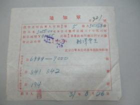 民国 1942年老北京资料-北京自来水公司给股民:贻泽堂王 股息通知单一张