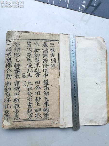 年代久远,金刚忏一大厚本,木刻字体特别。像宋版。上面有写嘉庆年请此书的价钱。