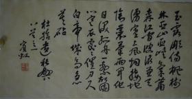 黄宾虹书法(T20)