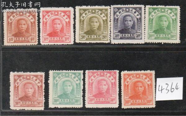 (4364)东普15北平中央二版孙像限东北贴用9枚不同一组