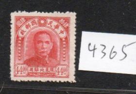 (4365)东普15北平中央二版孙像限东北贴用44元新