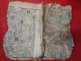 木刻本《圆机活法》清早期,1厚册(卷7),大开本,品弱如图。