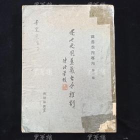 著名古典文学研究专家、敦煌学专家、戏曲理论家 孙楷第签赠本《述也是园旧藏古今杂剧》平装一册(民国二十九年印行,图书季刊专列第一种)HXTX315182