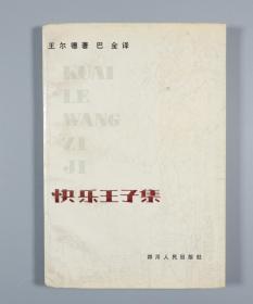 文学泰斗 巴金先生 1982年致著名翻译家 陈-占-元 签赠本《快乐王子集》平装一册(1981年四川人民出版社初版)HXTX314519