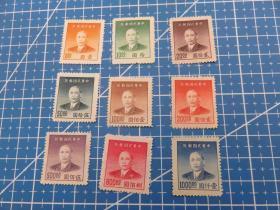 {会山书院}1#1949年民普50 上海大东一版孙中山像金圆邮票9枚未使用全套