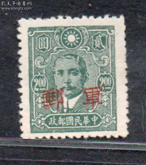 (4400)重庆加盖军邮2元