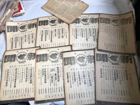 民国中国新闻社。新闻半月刊   九册合订本。毛泽东到底几任夫人等内容  创刊号缺页,其中四册完整。