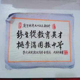 原北京化工学院(北京化工大学前称)副院长筹建组成员之一、副院长、教授 林树森 旧藏 北京化工学院 纪律检查委员会委员副书记 周万祥   庆祝林树森九十寿诞  书法徽章h061508