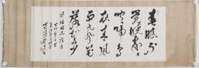 著名书画家、中国书法家协会会员兰亭书会名誉理事 绍兴十老之一 冯亦摩 丁卯年(1987)致张-国-培 书法作品《孟浩然春晓诗》一幅(纸本镜心,画心约3.4平尺,钤印:冯、亦摩大利、知不足)HXTX314421