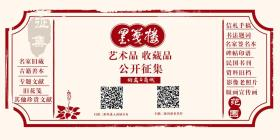 同一来源:著名雕塑艺术大师、曾任中国美协理事 刘焕章 1985年致高-龙毛笔信札一通两页 带实寄封(提及刘焕章去山东开美代会,以及去南京参加展览等内容)HXTX314382