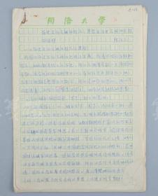 【阮-仪-三旧藏】著名古建保护专家、同济大学教授 阮仪三 复写手稿校改件《历史文化名城的特点、类型及历史名城的风貌的保护》一份共23页 HXTX315039