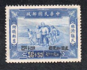 (4421)附捐2赈济难民乙2元+2元新