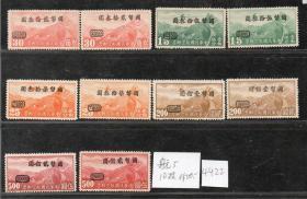 (4422)民航5重庆加盖国币航空改值新10枚不同