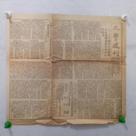 史学周刊 第八十五期 内有一九二七年蒋介石汪精卫勾结破坏武汉革命中心的经过,东北抗日联军史料等  D061625