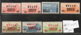 (4429)航7上海加盖 国币 改值新7枚不同
