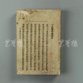 侯-光-炯旧藏:1955年院士、曾任西南农业大学名誉校长、中国土壤学之父 侯光炯旧藏《丁氏医学丛书》一厚册(内有多处红笔圈点)HXTX314227