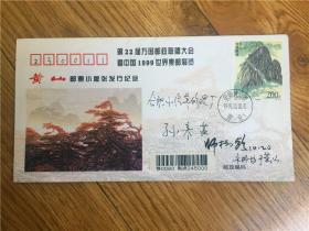 已故邮票设计家,画家师松龄签名其设计的邮票《黄山》.首日封,原地实寄,销黄山邮戳。