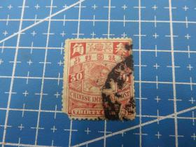 {会山书院拍卖}110#清朝蟠龙邮票-叁角-信销邮票