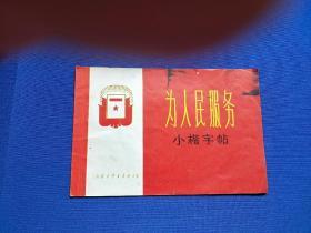 文革小字帖   为人民服务   小楷字帖   1971年6月第二次印刷