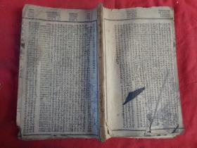 线装书《袁王合编》清,1厚册(卷9),品如图。