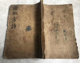 民国甲子年医书稿本   证脉方诗    字写得非常好,共154面