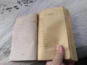 民国熟料纸课本【公民(残),国文,算术,历史,地理,,自然等】一厚册。