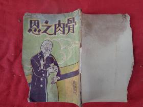 民国平装书《骨肉之恩》民国25年,1册全,飘萍著,品好如图。