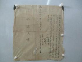 光绪32年 毛笔写房契一张 尺寸44/40厘米