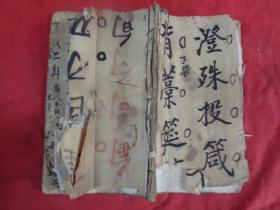 手稿本《万事不求人》清,1册,62面,长19cm12cm,品如图。