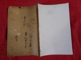 线装书《东菜博义》清,1厚册(卷1),刘柴山先生辑,鸿章书局。品好如图。