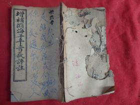 线装书《增补渊海子平音义评注》清,1册(卷2),品如图。