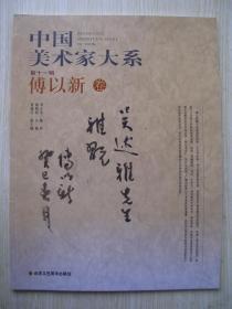 8开 《中国美术家大系 傅以新》毛笔签名 保真 品好