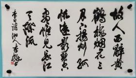 中国书法家协会副主席,中国书画函授大学特约教授【李铎】书法