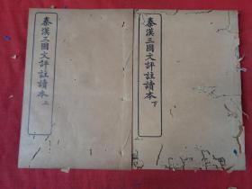 线装书《秦汉三国文评注读本》民国16年,2册全,文明书局,品好如图。